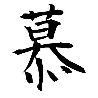 慕 (pining) kanji