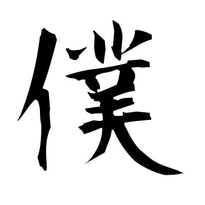 僕 (me) kanji