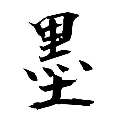 墨 (black ink) kanji