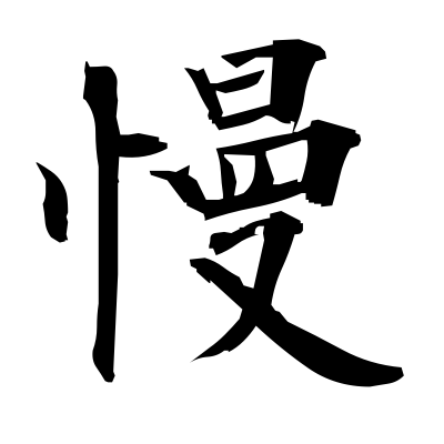 慢 (ridicule) kanji