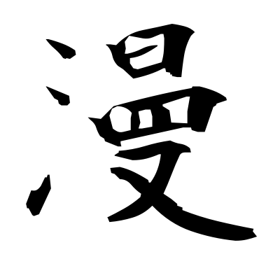 漫 (cartoon) kanji