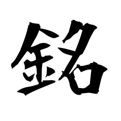 銘 (inscription) kanji