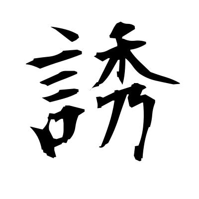誘 (entice) kanji