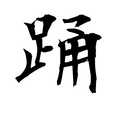 踊 (jump) kanji