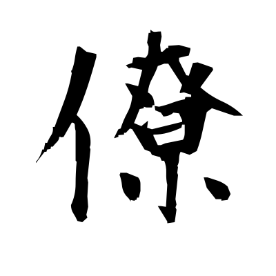 僚 (colleague) kanji