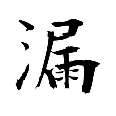 漏 (leak) kanji
