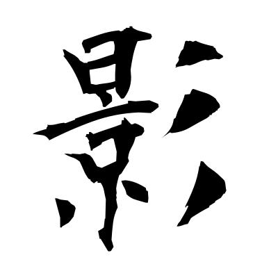 影 (shadow) kanji