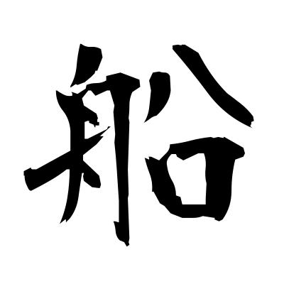 船 (ship) kanji