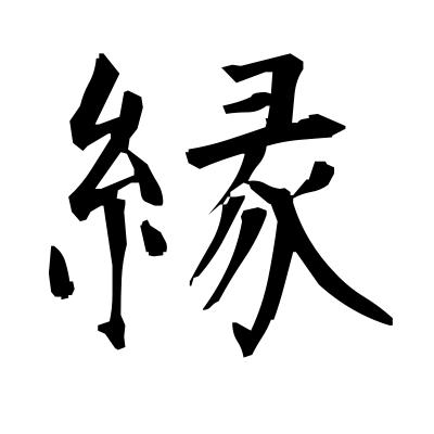 縁 (affinity) kanji