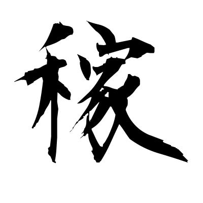 稼 (earnings) kanji