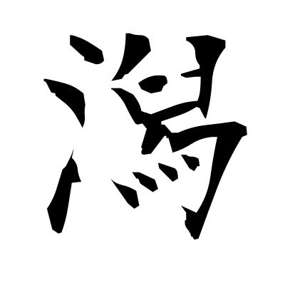潟 (lagoon) kanji
