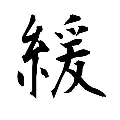 緩 (slacken) kanji