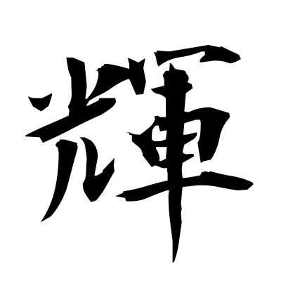 輝 (radiance) kanji
