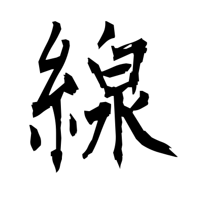 線 (line) kanji