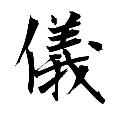 儀 (ceremony) kanji