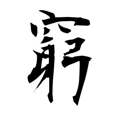 窮 (hard up) kanji