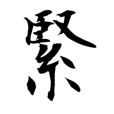 緊 (tense) kanji