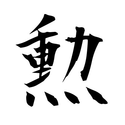勲 (meritorious deed) kanji