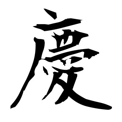 慶 (jubilation) kanji