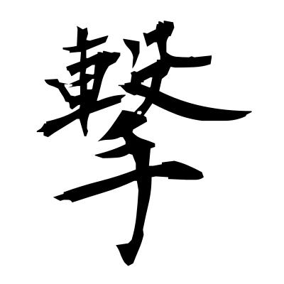 撃 (beat) kanji