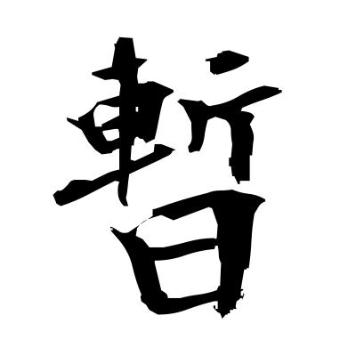 暫 (temporarily) kanji