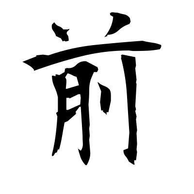 前 (in front) kanji