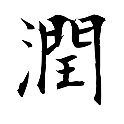 潤 (wet) kanji