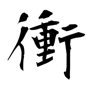 衝 (collide) kanji