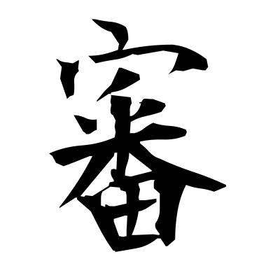 審 (hearing) kanji