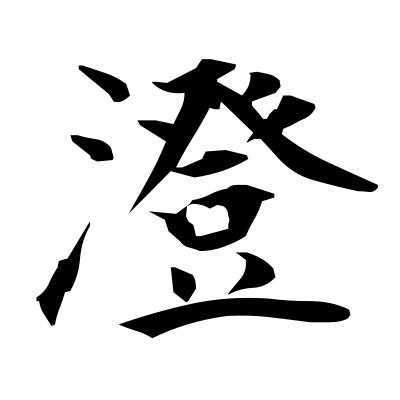 澄 (lucidity) kanji