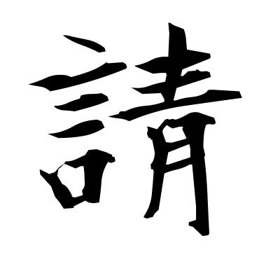 請 (solicit) kanji