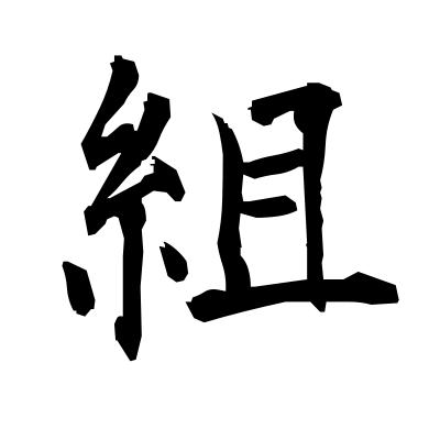 組 (association) kanji