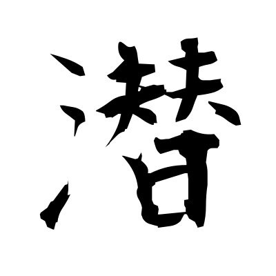潜 (submerge) kanji