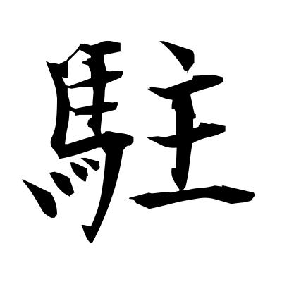 駐 (stop-over) kanji