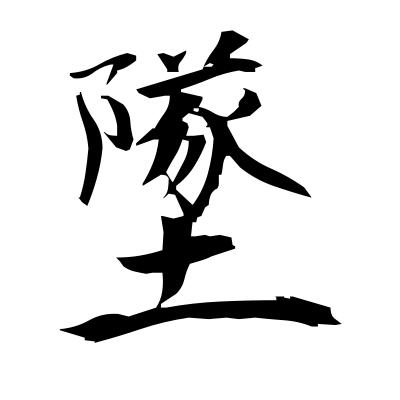 墜 (crash) kanji
