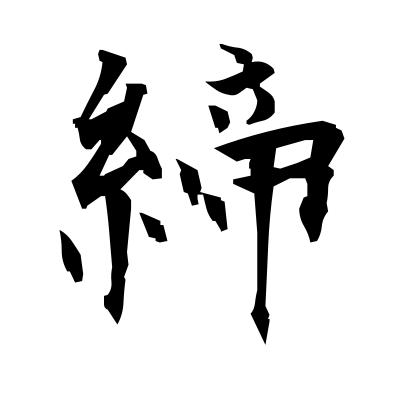 締 (tighten) kanji