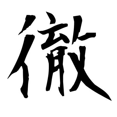 徹 (penetrate) kanji
