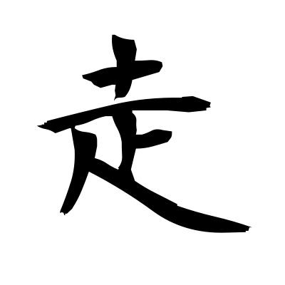 走 (run) kanji