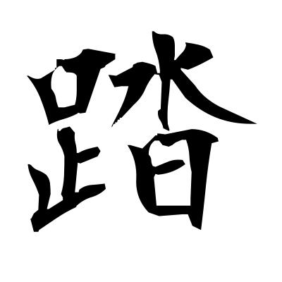 踏 (step) kanji