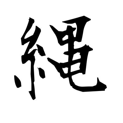 縄 (straw rope) kanji