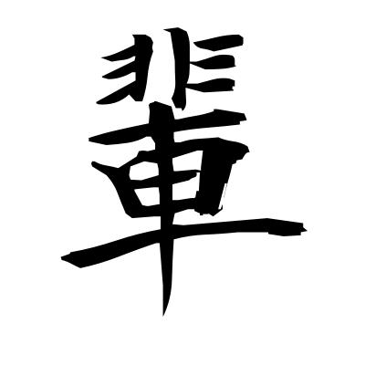 輩 (comrade) kanji