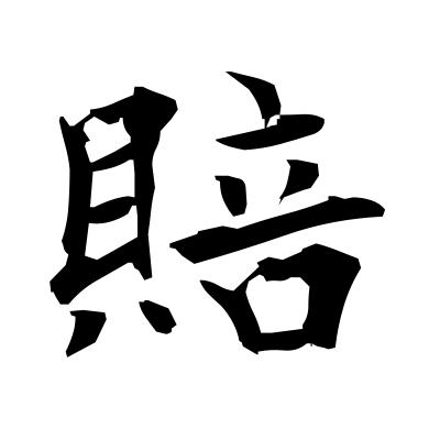 賠 (compensation) kanji