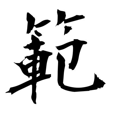 範 (pattern) kanji