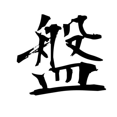 盤 (tray) kanji