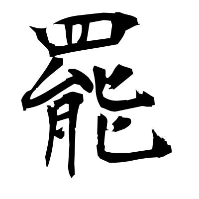 罷 (quit) kanji