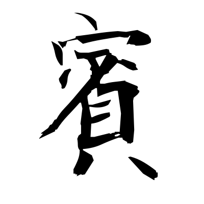 賓 (V.I.P.) kanji