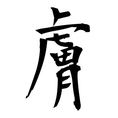 膚 (skin) kanji