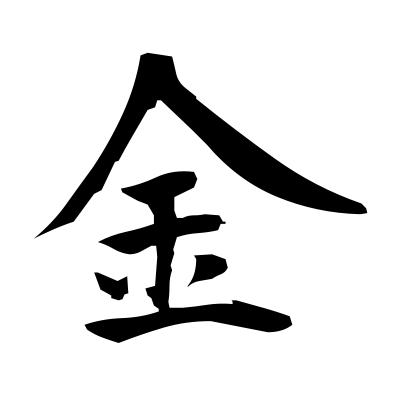 金 (gold) kanji