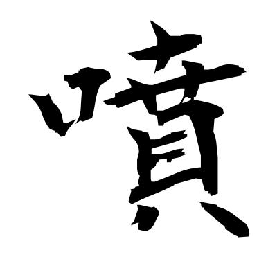 噴 (erupt) kanji