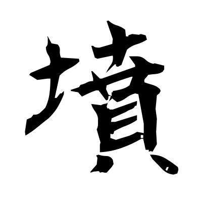 墳 (tomb) kanji